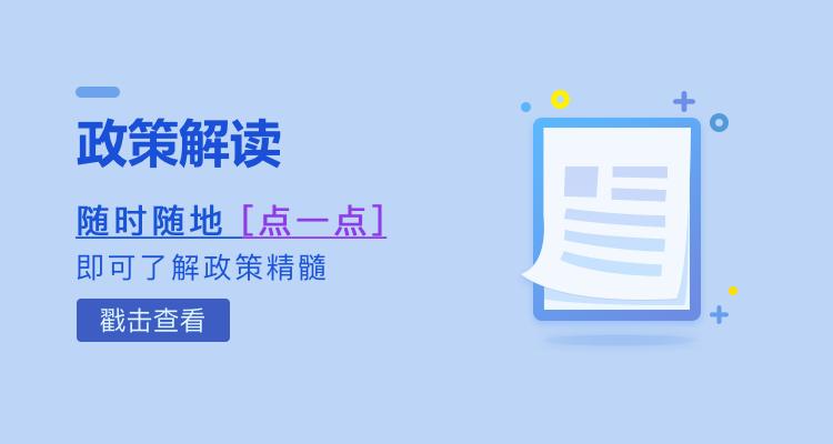智通财税-财税资讯