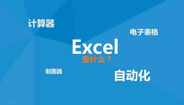 精品Excel高效自动化办公课程免费领